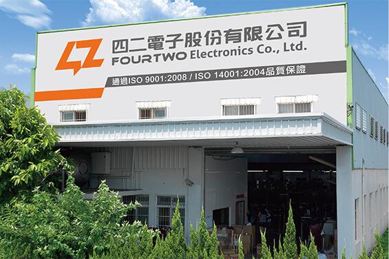 四二電子股份有限公司